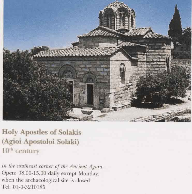 Byzantine Church in Athens: Holy Apostles of Solakis