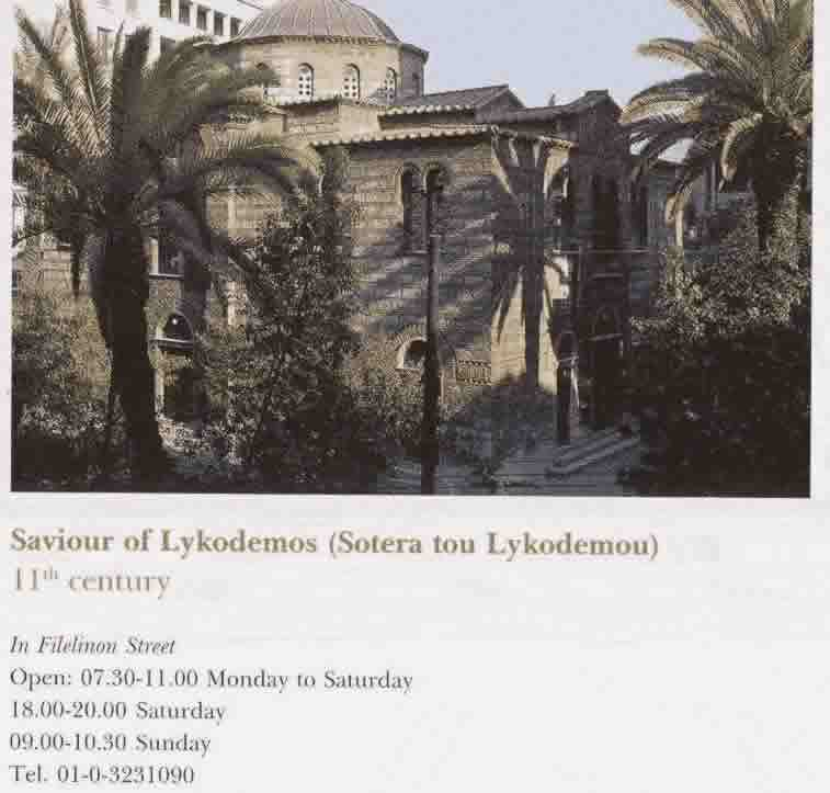 Byzantine Church in Athens: Saviour of Lykodemos (The Russian Church)